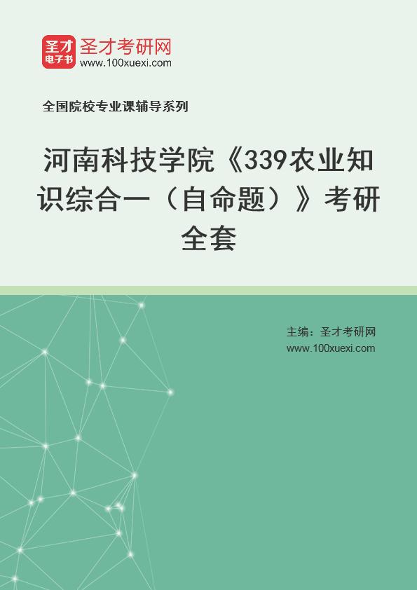 2021年河南科技学院《339农业知识综合一(自命题)》考研全套