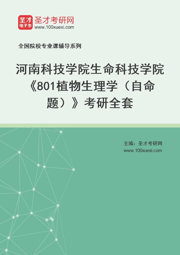 2021年河南科技学院生命科技学院《801植物生理学(自命题)》考研全套