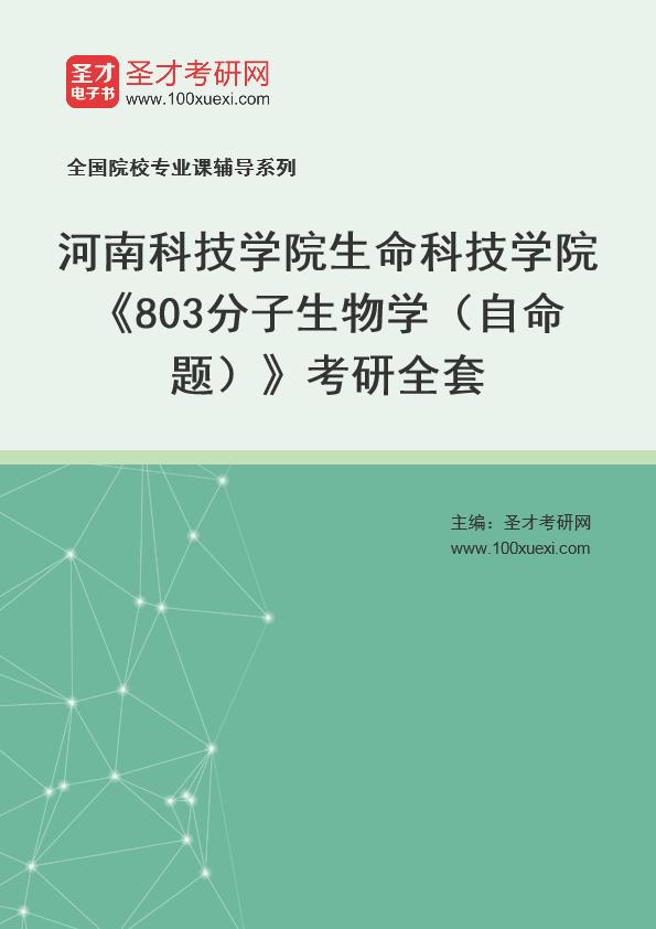 2021年河南科技学院生命科技学院《803分子生物学(自命题)》考研全套