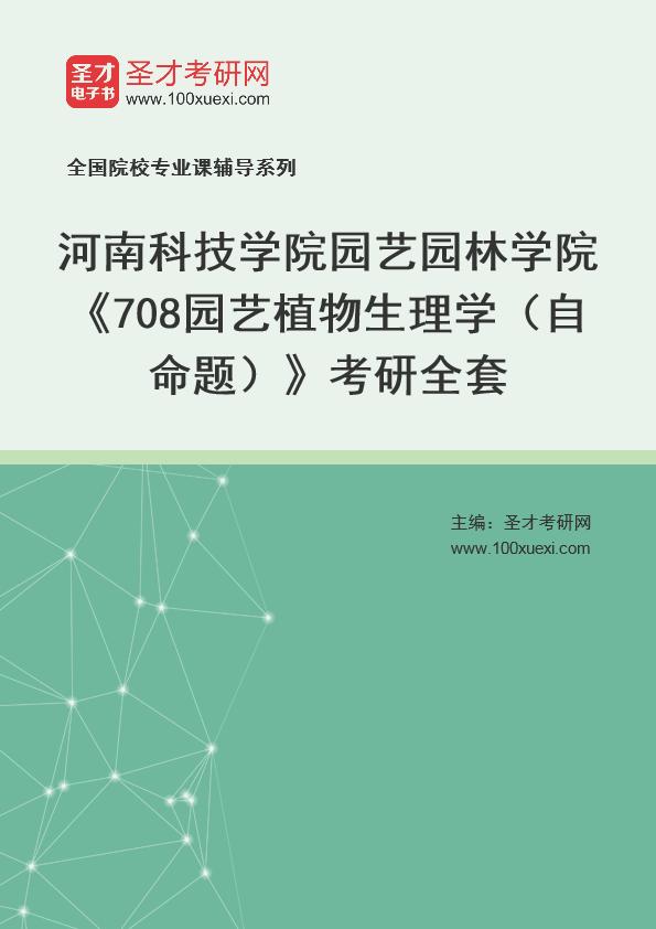 2021年河南科技学院园艺园林学院《708园艺植物生理学(自命题)》考研全套