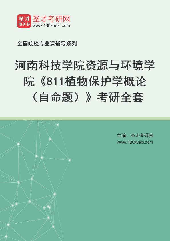 2021年河南科技学院资源与环境学院《811植物保护学概论(自命题)》考研全套