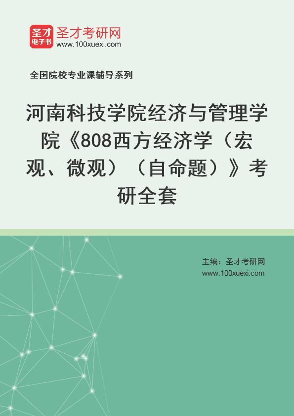 2021年河南科技学院经济与管理学院《808西方经济学(宏观、微观)(自命题)》考研全套