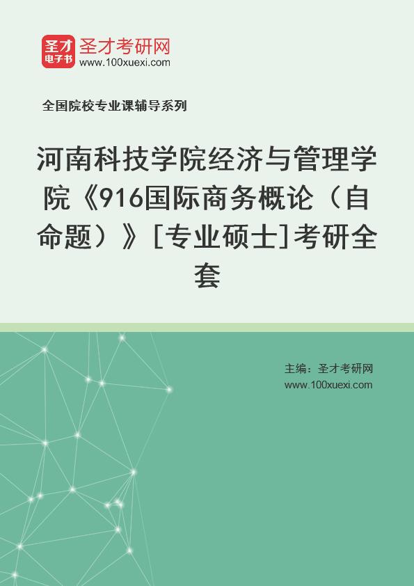 2021年河南科技学院经济与管理学院《916国际商务概论(自命题)》[专业硕士]考研全套