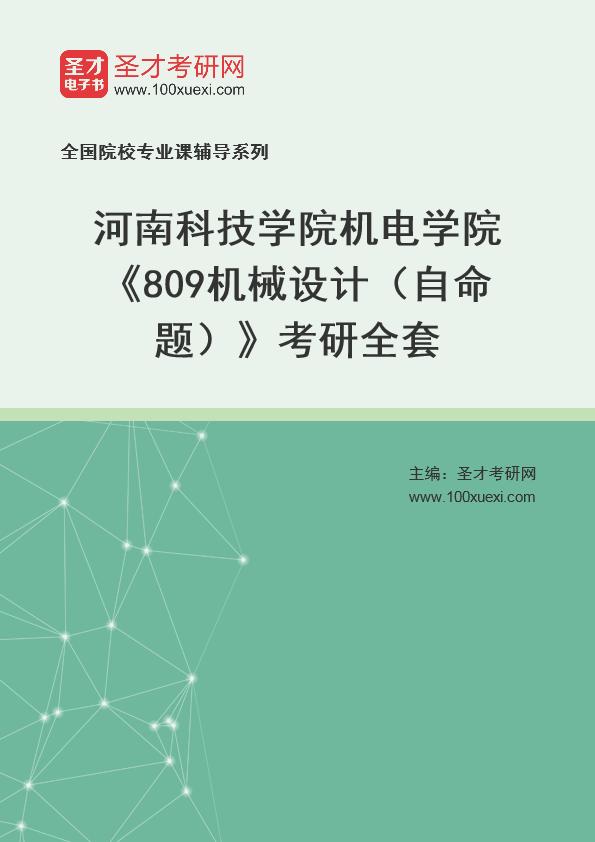 2021年河南科技学院机电学院《809机械设计(自命题)》考研全套
