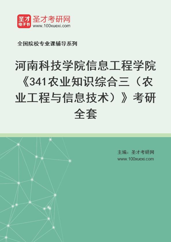 2021年河南科技学院信息工程学院《341农业知识综合三(农业工程与信息技术)》考研全套
