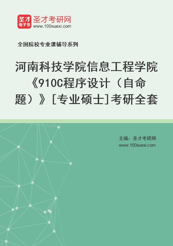 2021年河南科技学院信息工程学院《910C程序设计(自命题)》[专业硕士]考研全套