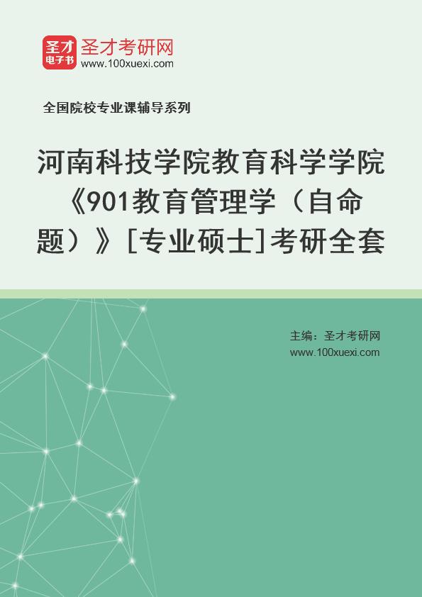 2021年河南科技学院教育科学学院《901教育管理学(自命题)》[专业硕士]考研全套