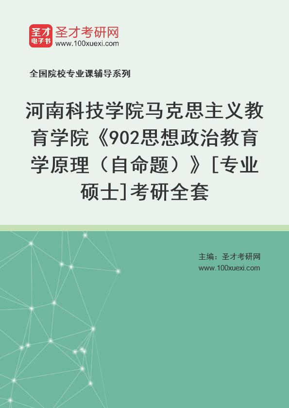 2021年河南科技学院马克思主义教育学院《902思想政治教育学原理(自命题)》[专业硕士]考研全套