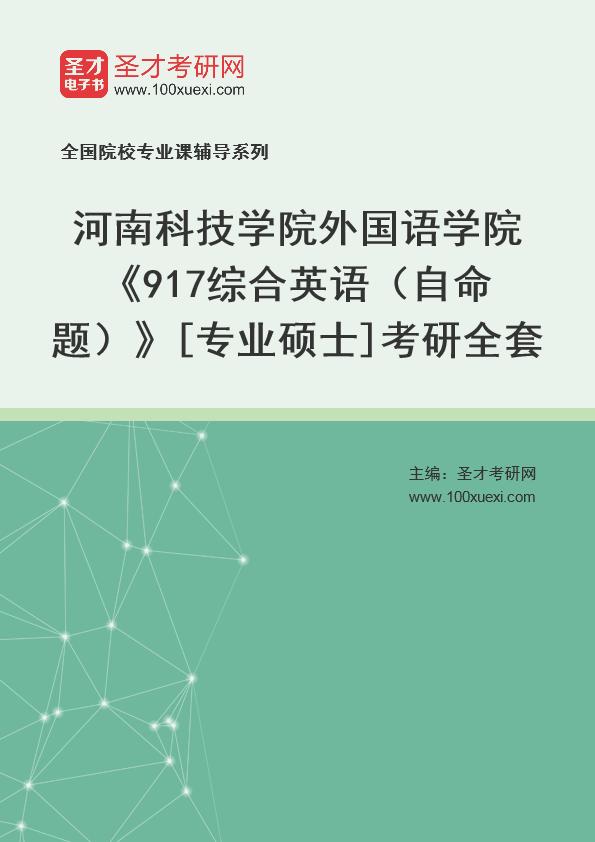 2021年河南科技学院外国语学院《917综合英语(自命题)》[专业硕士]考研全套