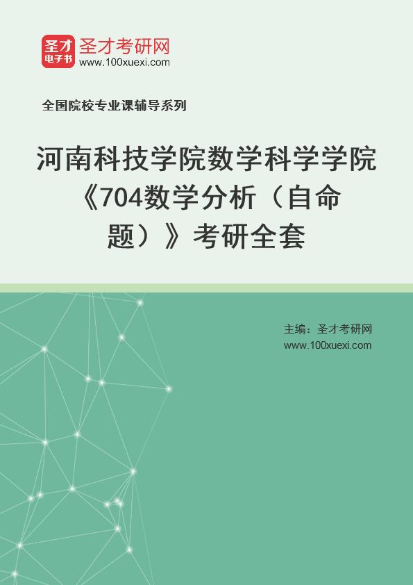 2021年河南科技学院数学科学学院《704数学分析(自命题)》考研全套
