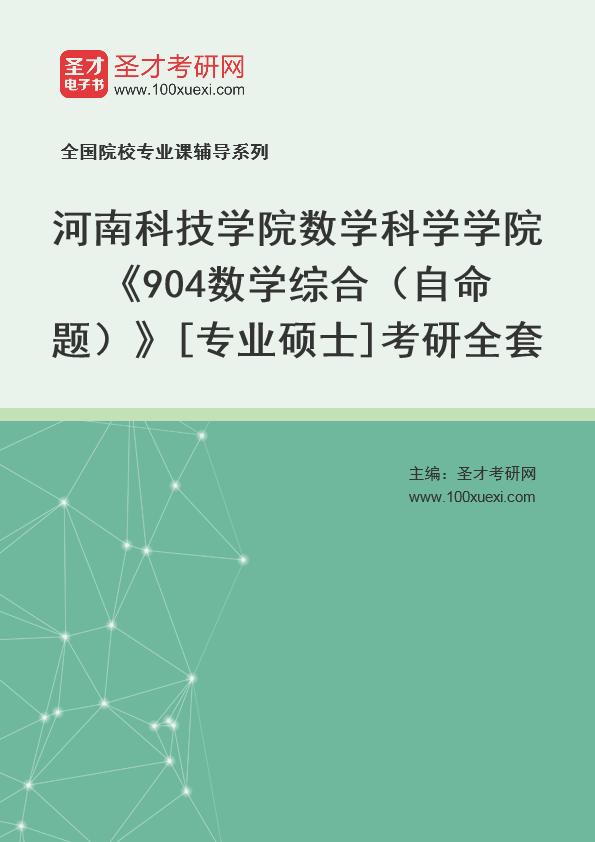 2021年河南科技学院数学科学学院《904数学综合(自命题)》[专业硕士]考研全套
