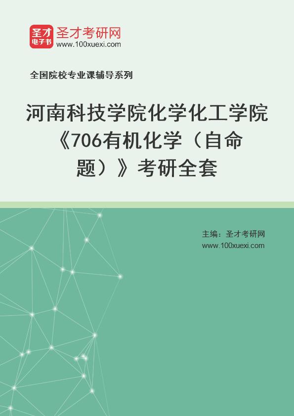 2021年河南科技学院化学化工学院《706有机化学(自命题)》考研全套