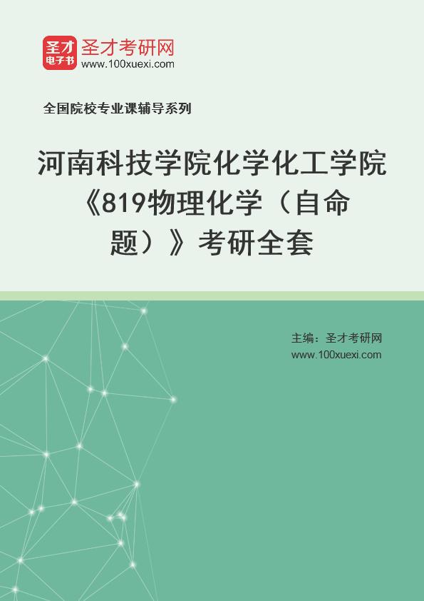 2021年河南科技学院化学化工学院《819物理化学(自命题)》考研全套
