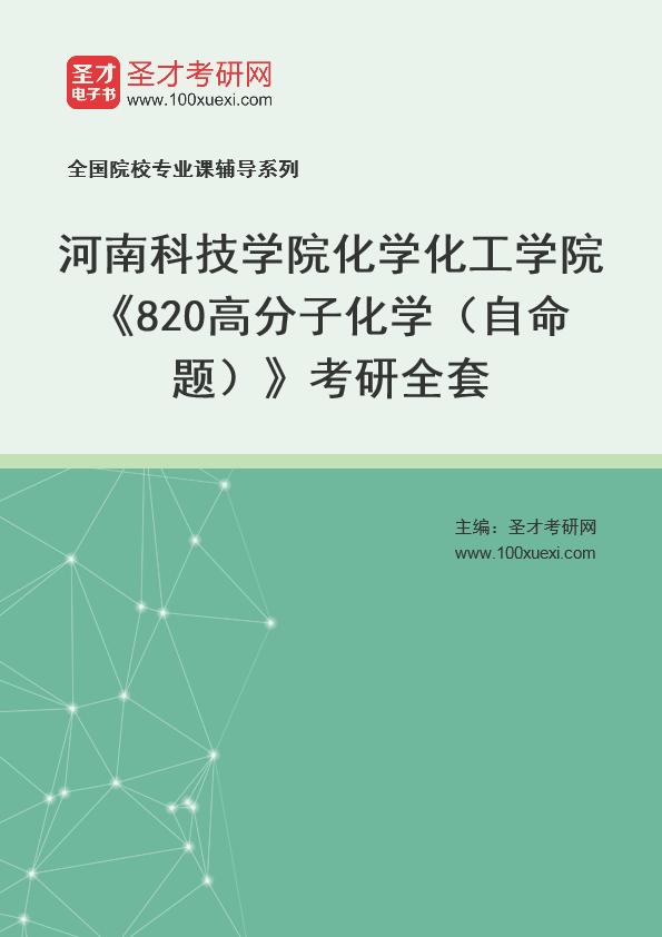 2021年河南科技学院化学化工学院《820高分子化学(自命题)》考研全套
