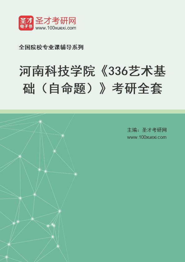 2021年河南科技学院《336艺术基础(自命题)》考研全套