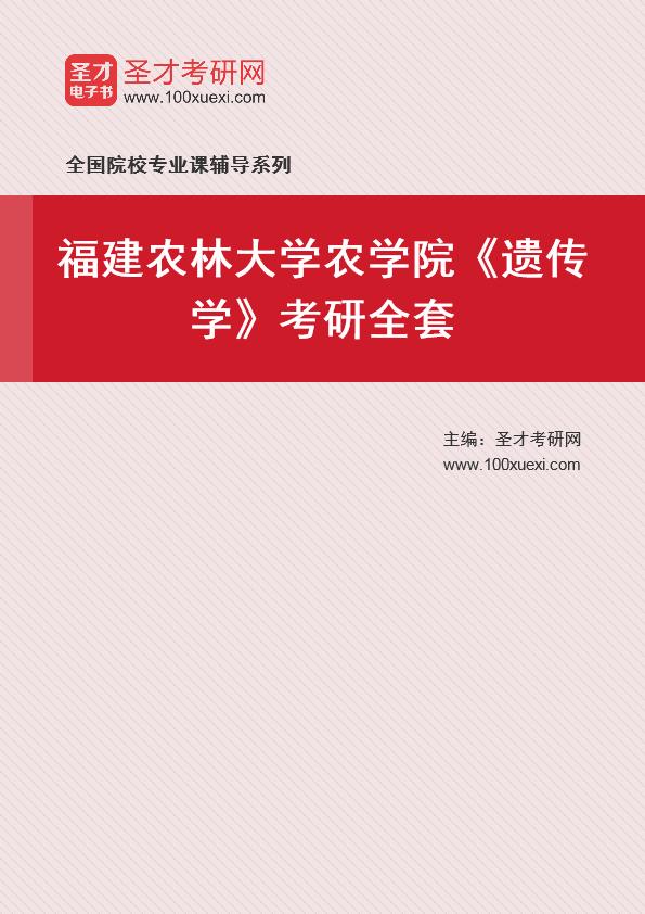 2021年福建农林大学农学院《遗传学》考研全套