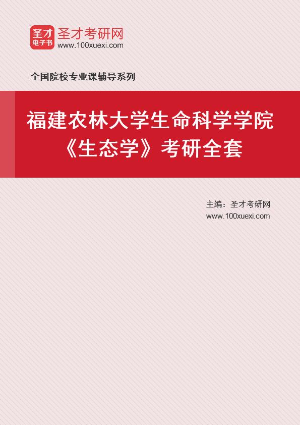 2021年福建农林大学生命科学学院《生态学》考研全套