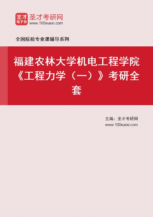 2021年福建农林大学机电工程学院《工程力学(一)》考研全套