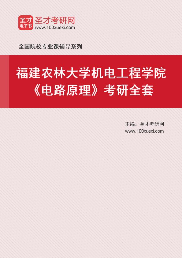 2021年福建农林大学机电工程学院《电路原理》考研全套