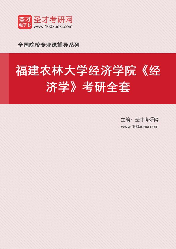 2021年福建农林大学经济学院《经济学》考研全套