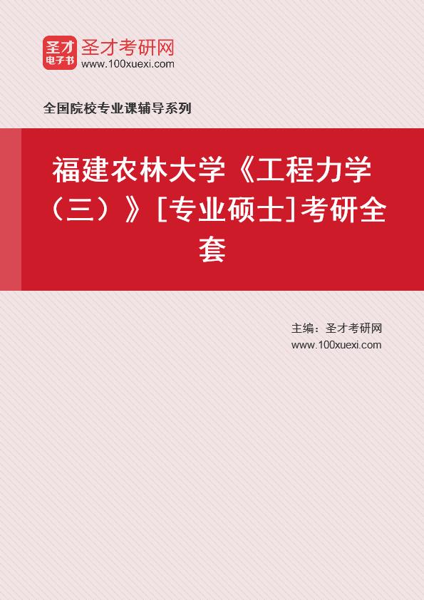 2021年福建农林大学《工程力学(三)》[专业硕士]考研全套