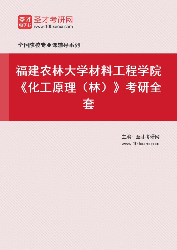 2021年福建农林大学材料工程学院《化工原理(林)》考研全套