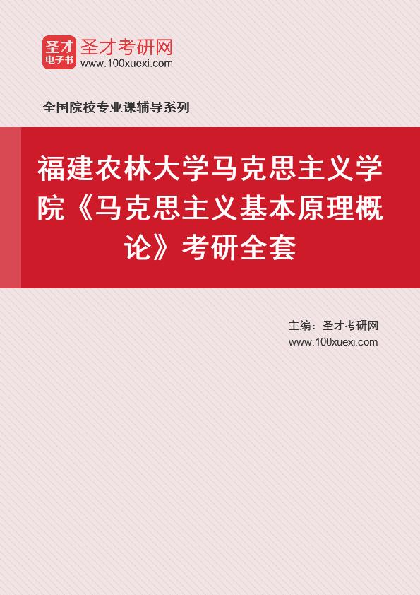 2021年福建农林大学马克思主义学院《马克思主义基本原理概论》考研全套