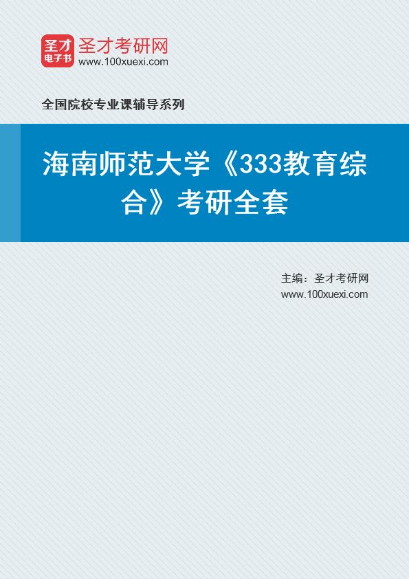 2021年海南师范大学《333教育综合》考研全套