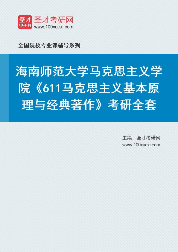 2021年海南师范大学马克思主义学院《611马克思主义基本原理与经典著作》考研全套