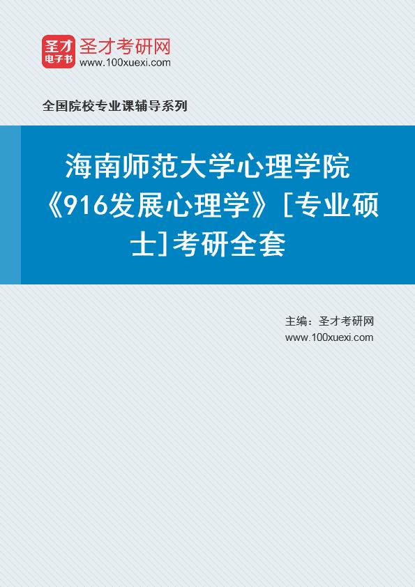 2021年海南师范大学心理学院《916发展心理学》[专业硕士]考研全套