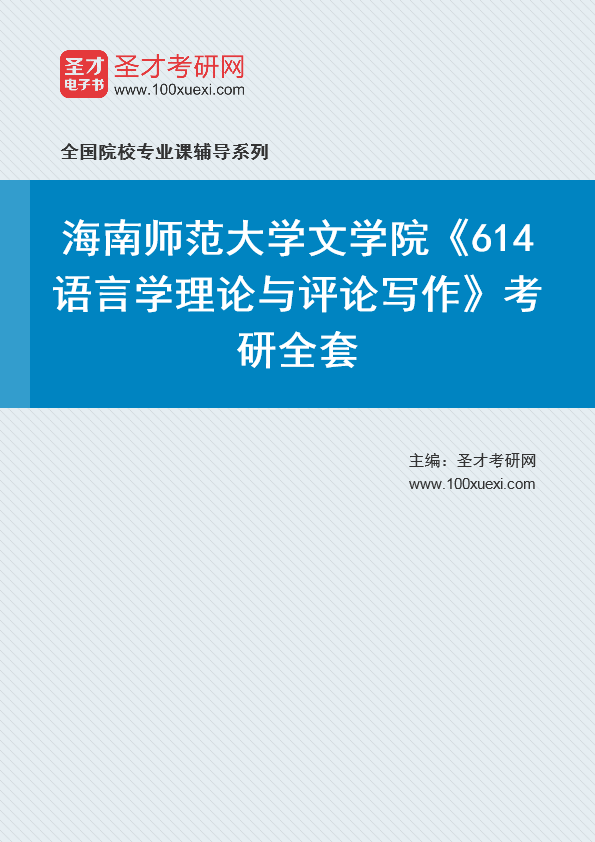 2021年海南师范大学文学院《614语言学理论与评论写作》考研全套