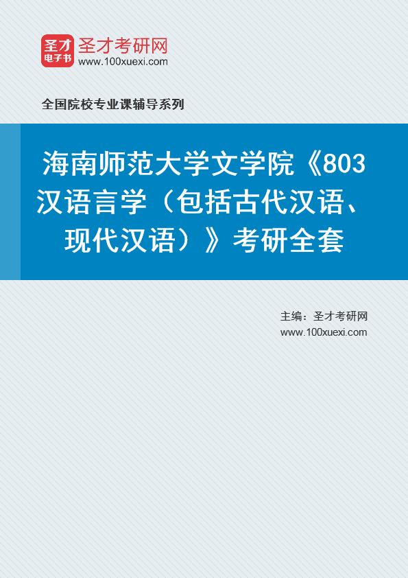 2021年海南师范大学文学院《803汉语言学(包括古代汉语、现代汉语)》考研全套