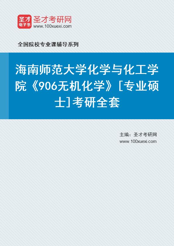 2021年海南师范大学化学与化工学院《906无机化学》[专业硕士]考研全套