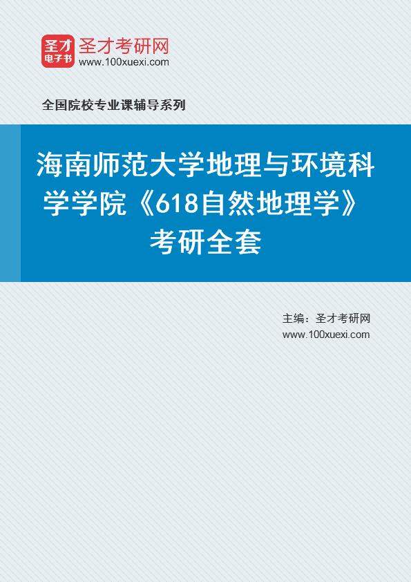 2021年海南师范大学地理与环境科学学院《618自然地理学》考研全套
