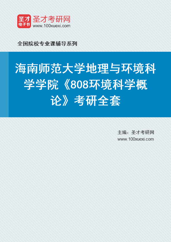 2021年海南师范大学地理与环境科学学院《808环境科学概论》考研全套