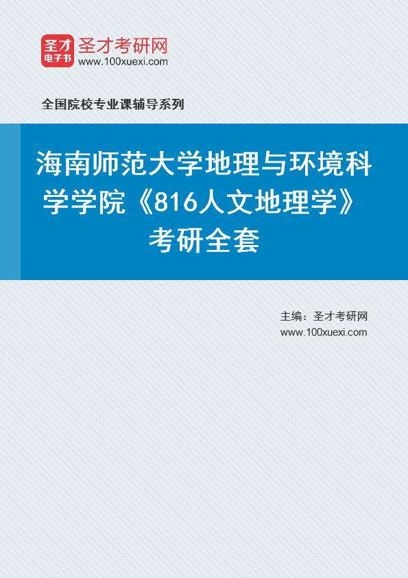 2021年海南师范大学地理与环境科学学院《816人文地理学》考研全套