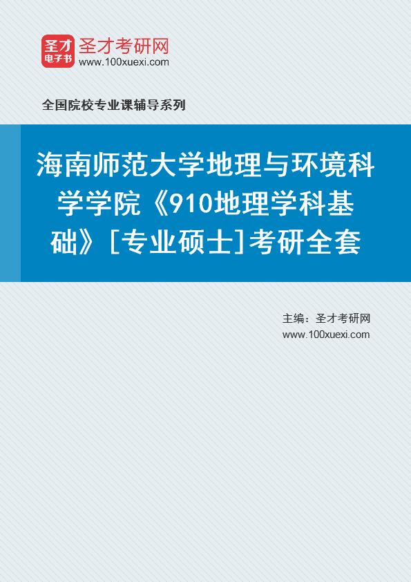 2021年海南师范大学地理与环境科学学院《910地理学科基础》[专业硕士]考研全套