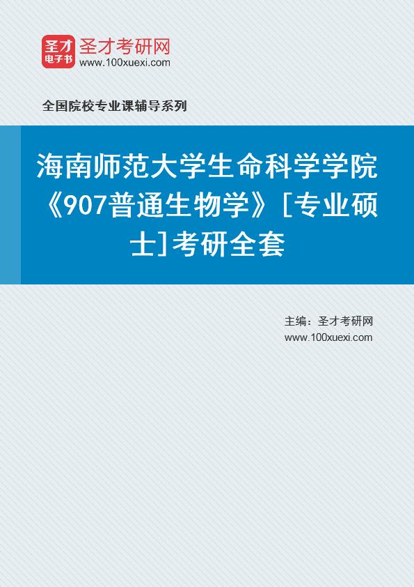 2021年海南师范大学生命科学学院《907普通生物学》[专业硕士]考研全套