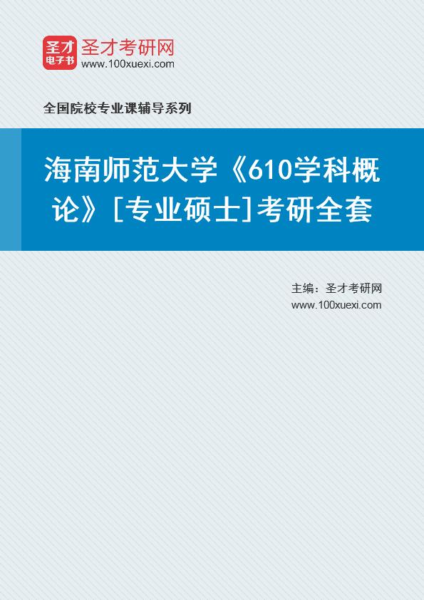2021年海南师范大学《610学科概论》[专业硕士]考研全套