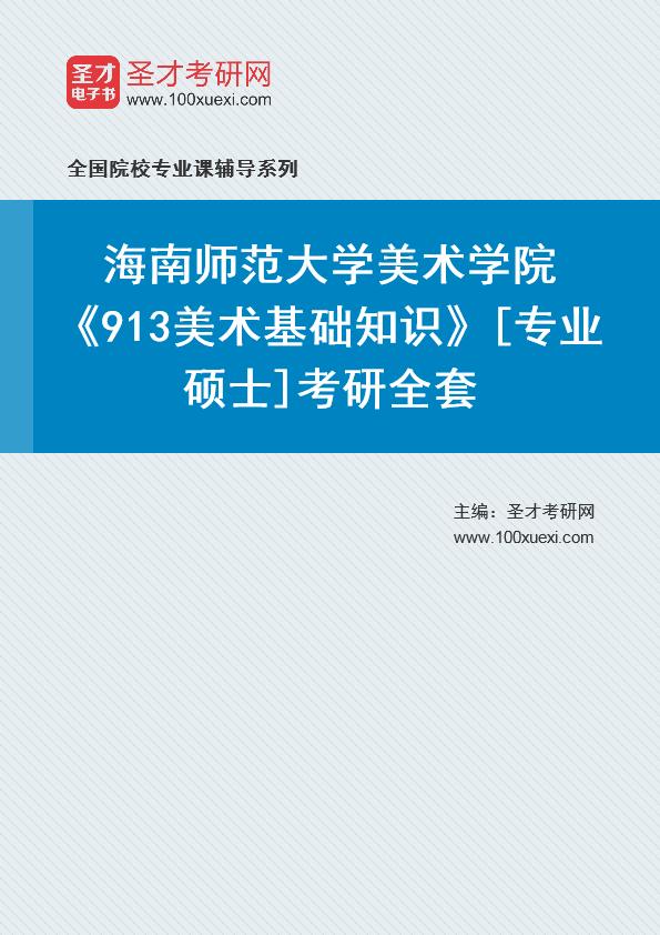 2021年海南师范大学美术学院《913美术基础知识》[专业硕士]考研全套
