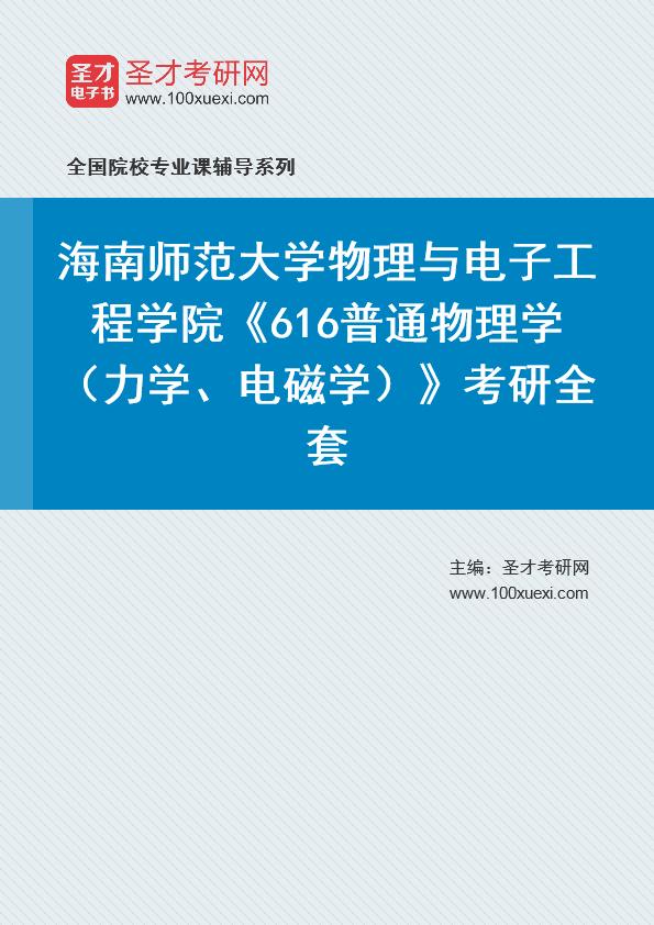 2021年海南师范大学物理与电子工程学院《616普通物理学(力学、电磁学)》考研全套