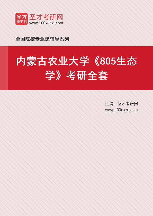 2021年内蒙古农业大学《805生态学》考研全套
