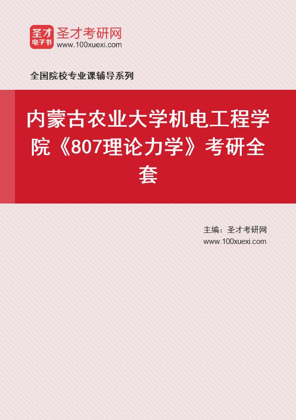 2021年内蒙古农业大学机电工程学院《807理论力学》考研全套