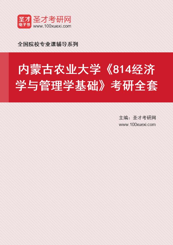 2021年内蒙古农业大学《814经济学与管理学基础》考研全套
