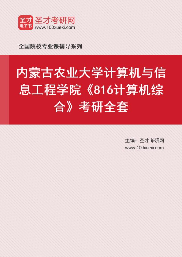 2021年内蒙古农业大学计算机与信息工程学院《816计算机综合》考研全套