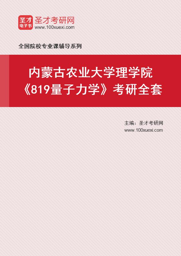 2021年内蒙古农业大学理学院《819量子力学》考研全套