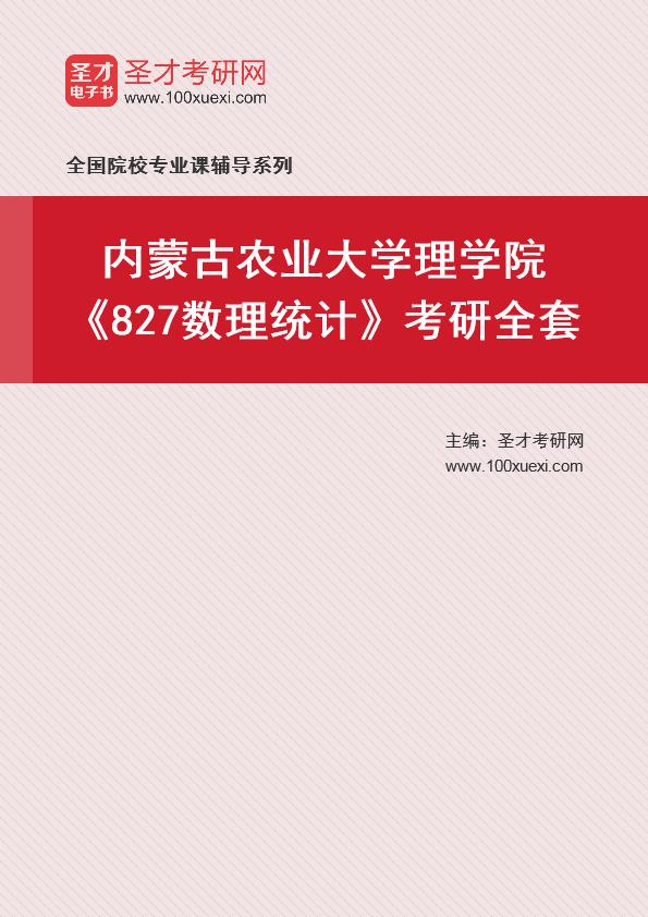 2021年内蒙古农业大学理学院《827数理统计》考研全套