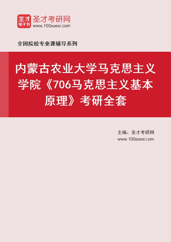 2021年内蒙古农业大学马克思主义学院《706马克思主义基本原理》考研全套