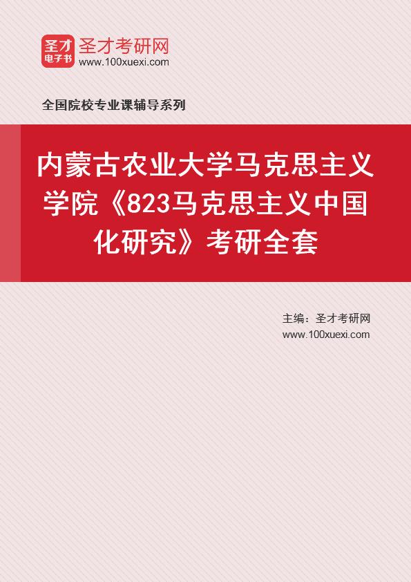 2021年内蒙古农业大学马克思主义学院《823马克思主义中国化研究》考研全套