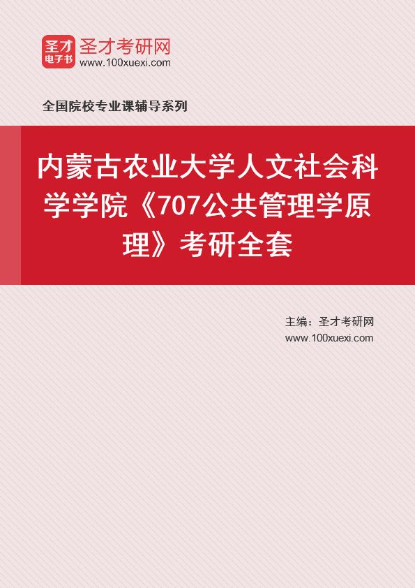 2021年内蒙古农业大学人文社会科学学院《707公共管理学原理》考研全套